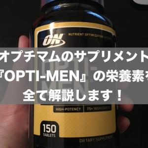 【マルチビタミン】OPTI-MEN(オプティメン)の成分58種をトレーナーが解説