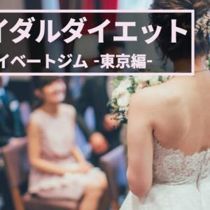【結婚】東京のブライダルダイエット向けパーソナルジム6選【女性向け】