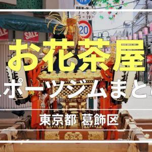 【4選】お花茶屋駅近くのおすすめフィットネスクラブ・ジム特集