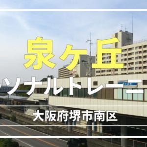 泉ヶ丘のおすすめパーソナルトレーニングジム3選【大阪】