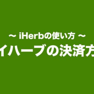 【iHerb】アイハーブの決済方法まとめ【ペイジー・コンビニ・ペイパル・クレカ】