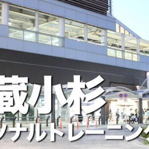 【安い順11選】武蔵小杉のパーソナルトレーニングジムおすすめランキング