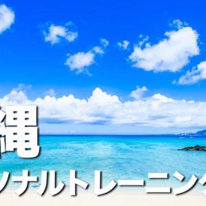 【安い順6選】沖縄のパーソナルトレーニングジムおすすめランキング