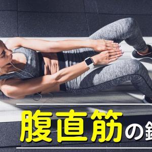 きれいに割れた腹筋を目指す!腹直筋の正しい鍛え方と筋トレ4選