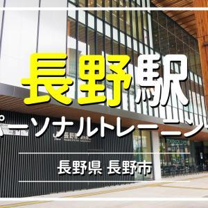 【安い順】長野駅周辺のおすすめパーソナルトレーニングを2ヶ月料金で徹底比較!