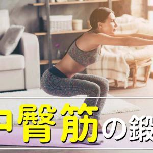 お尻の引き締めに効果的!中臀筋の鍛え方をご紹介
