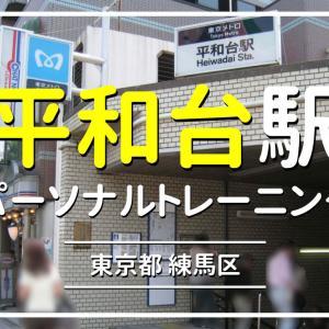 【安い順】平和台のジム・パーソナルトレーニングを2ヶ月料金で徹底比較!
