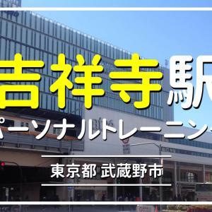 【安い順11選】吉祥寺駅近くのジム・パーソナルトレーニングを2ヶ月料金で徹底比較!