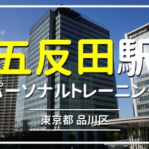 【安い順5選】五反田のジム・パーソナルトレーニングを2ヶ月料金で徹底比較!