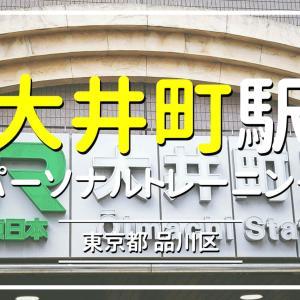 【安い順】大井町駅近くのジム・パーソナルトレーニングを2ヶ月料金で徹底比較!