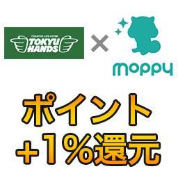 モッピー x 東急ハンズ お買い物するだけで+1%還元!超お得なポイント節約術とは?