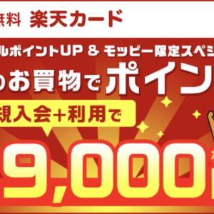 19,000円プレゼント!楽天カードをモッピーで経由で申し込むと11,000円アップのキャンペーン実施中!年会費無料!