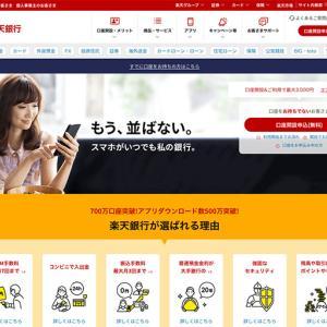 楽天銀行の口座開設で現金3800円相当をもらえるキャンペーンに参加する方法