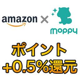 Amazonのお買い物はモッピーが安い!0.5%ポイント還元できる節約術