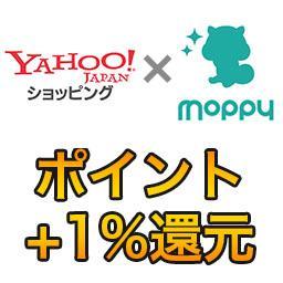 Yahoo!ショッピングのお買い物はモッピーが安い!1.0%ポイント還元できる節約術