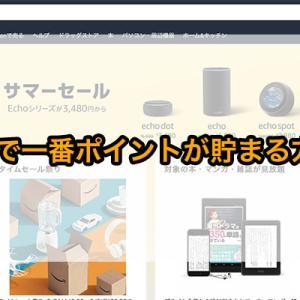 Amazonで一番ポイントが貯まる方法とは?アマゾンクレカ・AmazonPay・ポイントサイト併用で二重取できる?