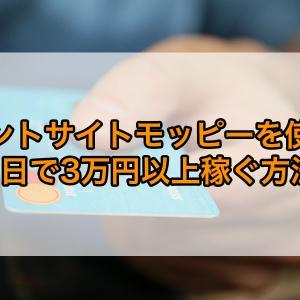 ポイントサイトモッピーを使って1日で3万円以上稼ぐ方法!クレジットカード比較一覧付き