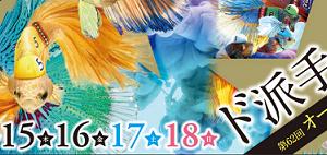 【G1】名古屋競輪場オールスター競輪を振り返る【予想結果】