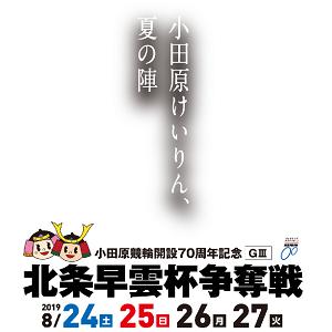 【負けすぎて夏】小田原競輪/北条早雲杯争奪戦/最終までのラストゲーム