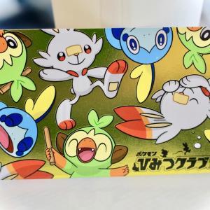 ポケモンシールド予約してポケモン 秘密クラブカードをゲットしましたぜい!!!