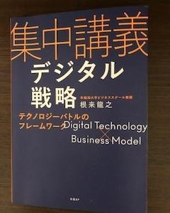 これからの取るべきデジタル化戦略とは 読書レポート:集中講義 デジタル戦略 【後編】