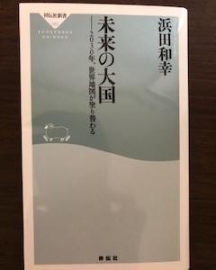 有望な投資先とは? おすすめ読書レポート:未来の大国 浜田和幸