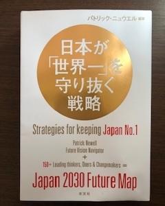 最新読書レポート 将来を悩み解決のヒントとなるか おすすめ:日本が「世界一」を守りゆく戦略 パトリック・ニュウエル