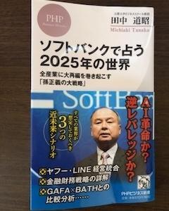 最新読書レビュー おすすめ本:ソフトバンクで占う2025年の世界 田中道昭