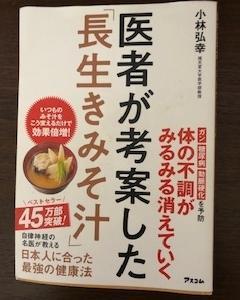 腸おすすめ 味噌っ玉の味噌汁 医者が考案した長生きみそ汁 小林 弘幸