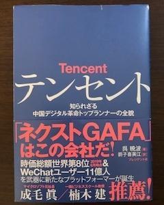最新読書レビュー:テンセント