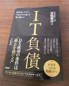 ITおすすめ図書 IT負債 室脇慶彦