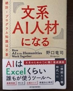 おすすめ最新読書レポート:文系AI人材になる 野口竜司