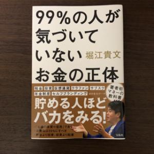 おすすめ最新書籍レビュー 99%の人が気づいていないお金の正体 堀江貴文