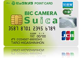 おすすめクレジットカード BIC CAMERA Suicaカード