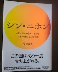 おすすめ最新読書レビュー:シン・二ホン 安宅和人