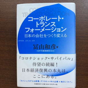 最新読書レビュー コーポレート・トランスフォーメーション 冨山和彦
