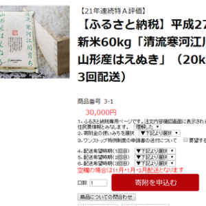 楽天ふるさと納税が3万円寄付で米60㎏+楽天ポイントという最強のサービスに!