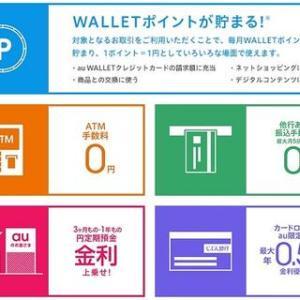 超お得!ハピタス経由でじぶん銀行に口座開設で2000円ゲット!