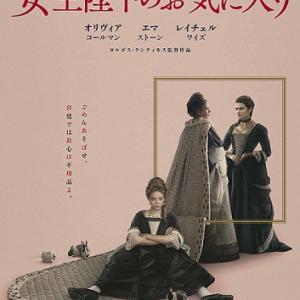 『女王陛下のお気に入り』感想と若干考察~三人の女優が凄いし、監督も凄い