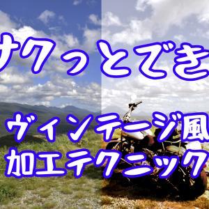 【Photoshop】ヴィンテージ風の古びた写真加工をサクサクッとご紹介!