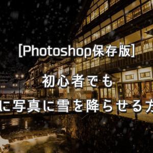 【Photoshop保存版】写真にまるで本物ような雪をたった5分で降らせる加工テクニック!