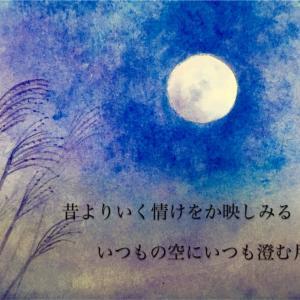 中秋の名月(永福門院)ー水彩画