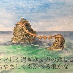 夫婦岩(伊勢物語)ー水彩画