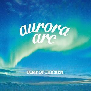 BUMP OF CHICKENの新アルバム『aurora arc』の感想② アイラブユーが過ぎる