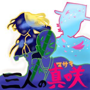 【戯曲】三人のマサキ #6