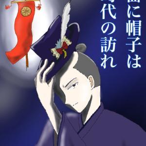 【戯曲】髷に帽子は時代の訪れ #16
