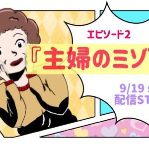 【声劇】ルリ・エピソード2公開!