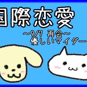 9/7 外国人彼氏と再会