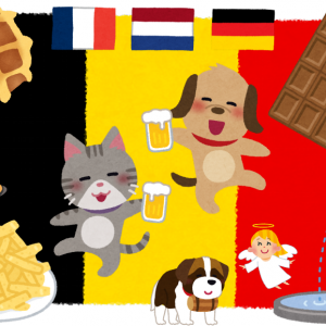 ベルギー基礎知識2