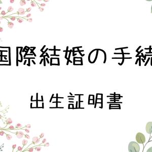 国際結婚の手続き方法:出生証明書・翻訳